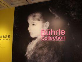 名古屋市美術館「至上の印象派展 ビュールレ・コレクション」あの巨匠たちの傑作が集結!