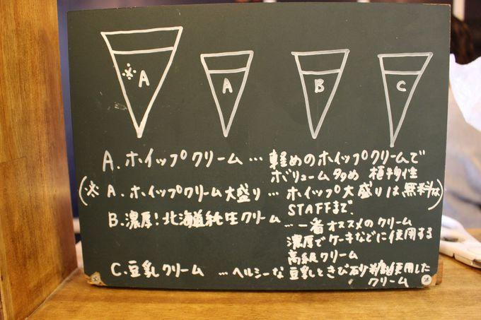 「クレープリーチロル」のクリームは3種類から選べます!
