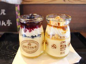 ほ〜んと美味しい!「日光ぷりん亭」フォトジェニックな新商品は15食限定