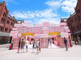 横浜赤レンガ倉庫「レッド ブリック ビーチ」夏限定の人気イベント開催中!