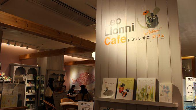 レオ・レオニの魅惑の色を天然の野菜パウダーで表現