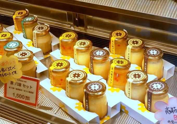 「京 八坂プリン」のラインナップは5種。ぜ〜んぶ美味しい!