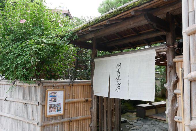古都情緒たっぷり二年坂に、はんなり佇む「阿古屋茶屋」