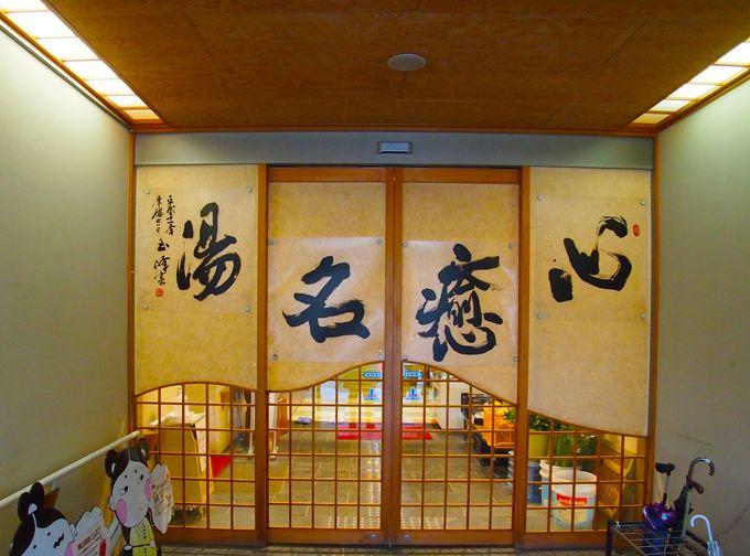 西日本でも屈指の名湯を誇る神山温泉