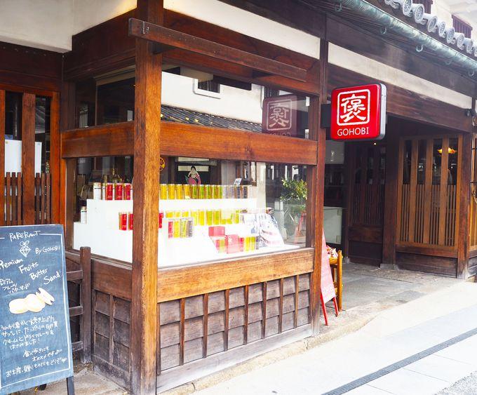 GOHOBI倉敷美観地区店の外観は素敵レトロ!
