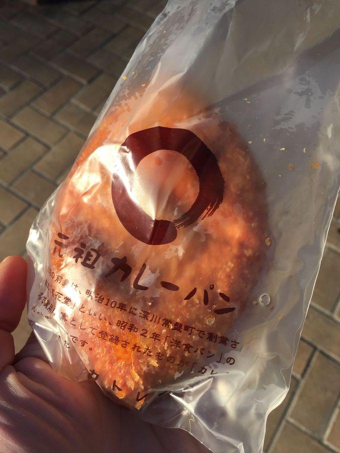 日本のカレーパンはここから始まった!