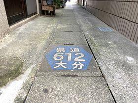 日本一狭い県道!?大分県保戸島にある幅1.2mの驚愕の空間