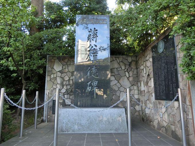 大陸から日本を想い続けた蒋介石。若き日の天皇への崇敬