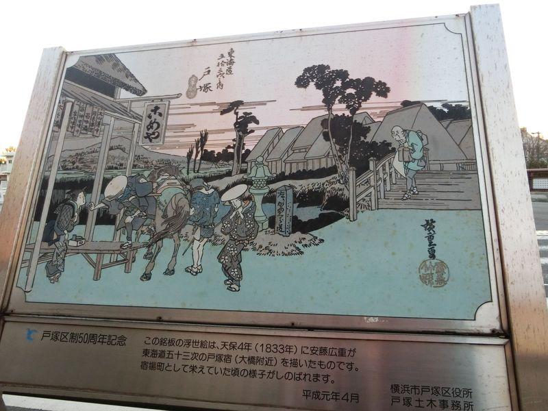 江戸情緒を堪能!浮世絵にも描かれた旧東海道「戸塚宿」