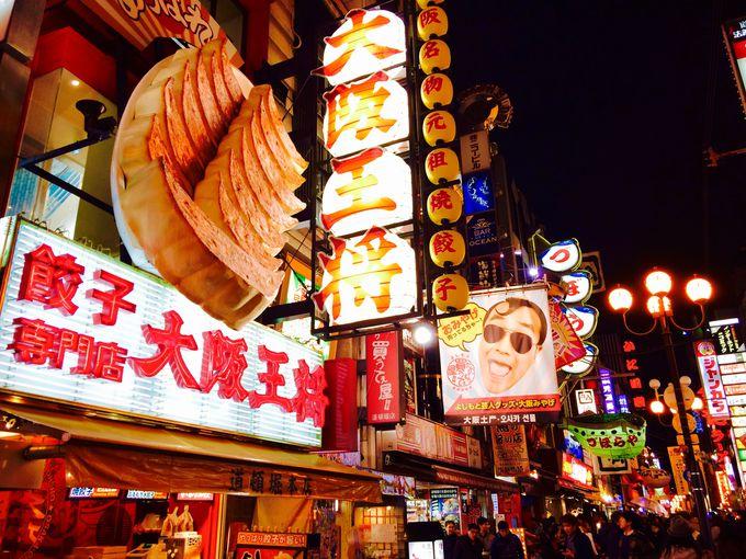 """少し疲れた時には元気が出る町""""大阪""""へ!"""