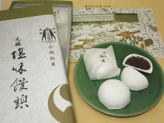 『元祖 播磨屋』の「塩味饅頭」