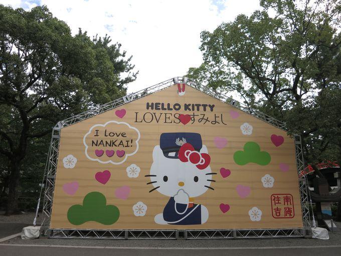 住吉大社に大きすぎるキティちゃん絵馬が登場!