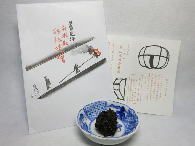 東大寺秘伝!龍美堂の「行法味噌」