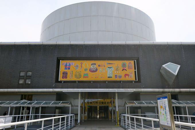 国立民族学博物館(みんぱく)