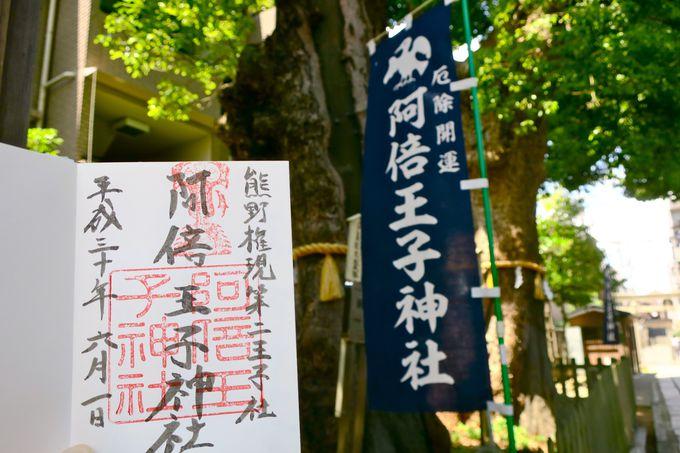 やたがらすおみくじが大人気!「阿倍王子神社」