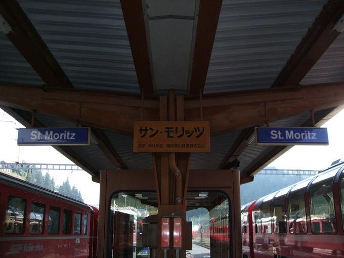 スイスの高級リゾート地「サンモリッツ」