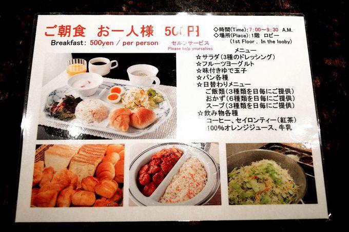 リーズナブルでも充実の500円朝食