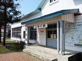 倉本聰の名作「昨日、悲別で」の舞台、北海道上砂川町の「上砂川岳温泉 パンケの湯」でお得なステイを