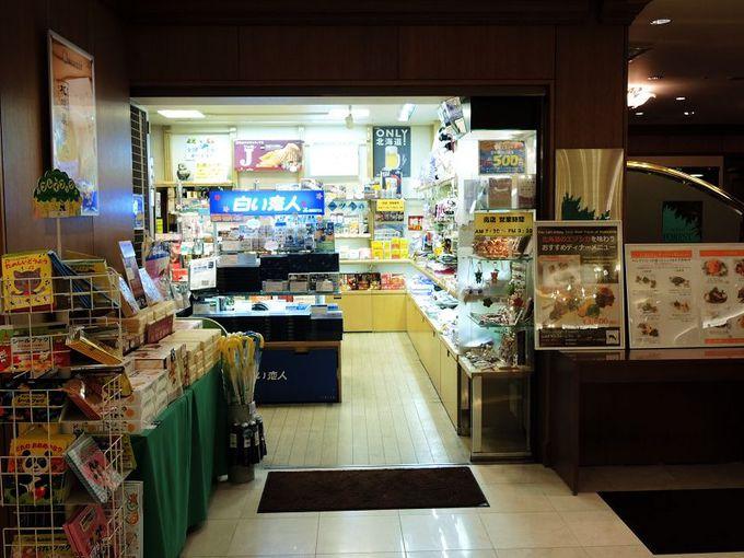 北海道土産が揃う便利な売店