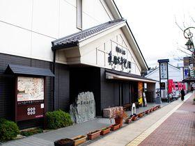 池波正太郎真田太平記館に隣接する「ユーイン上田」で城下町を楽しもう