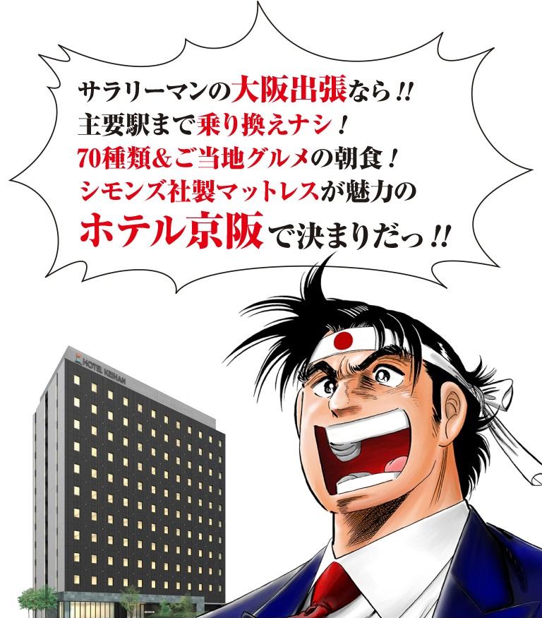 サラリーマン金太郎がイメージキャラクター