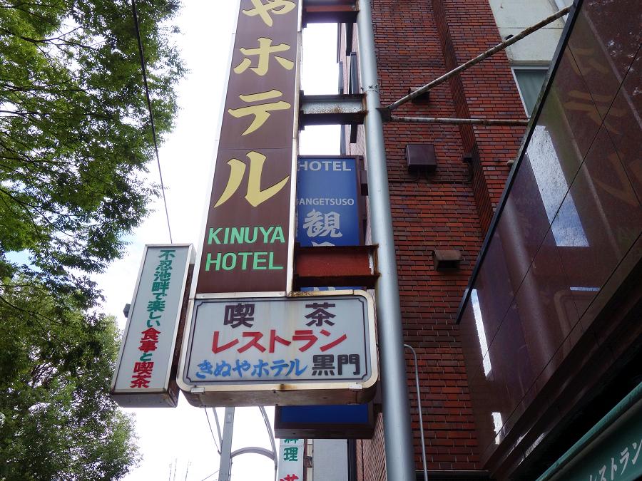 東京・上野のレトロな一角に佇む「きぬやホテル」は昭和の風情