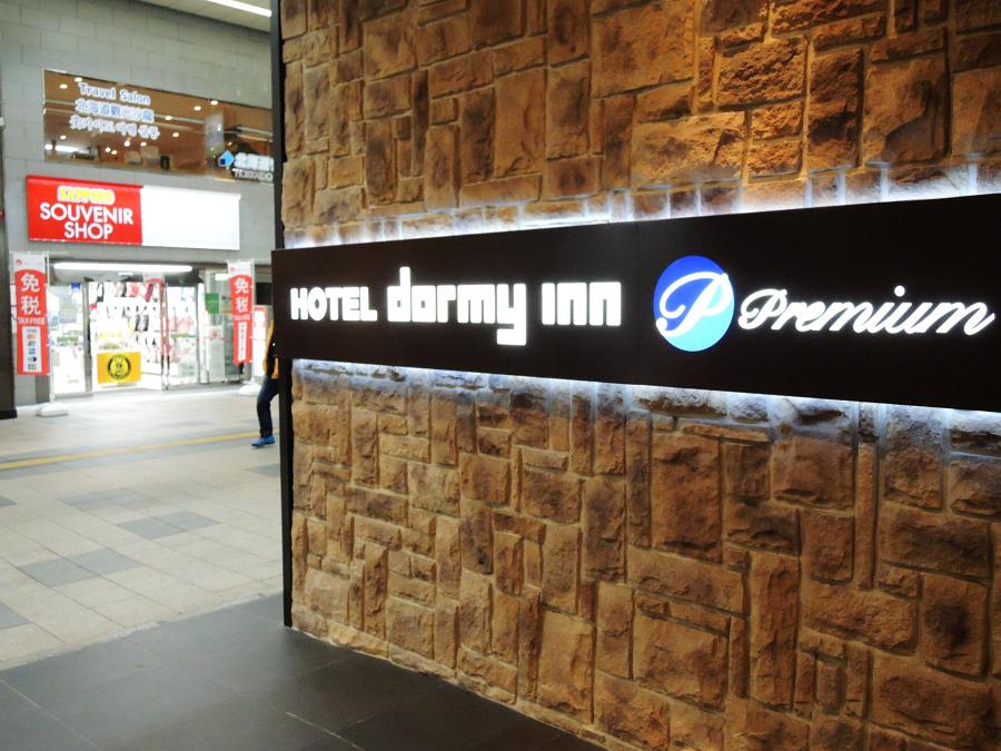 札幌を満喫できる立地の注目ホテル「石狩の湯 ドーミーインPREMIUM札幌」