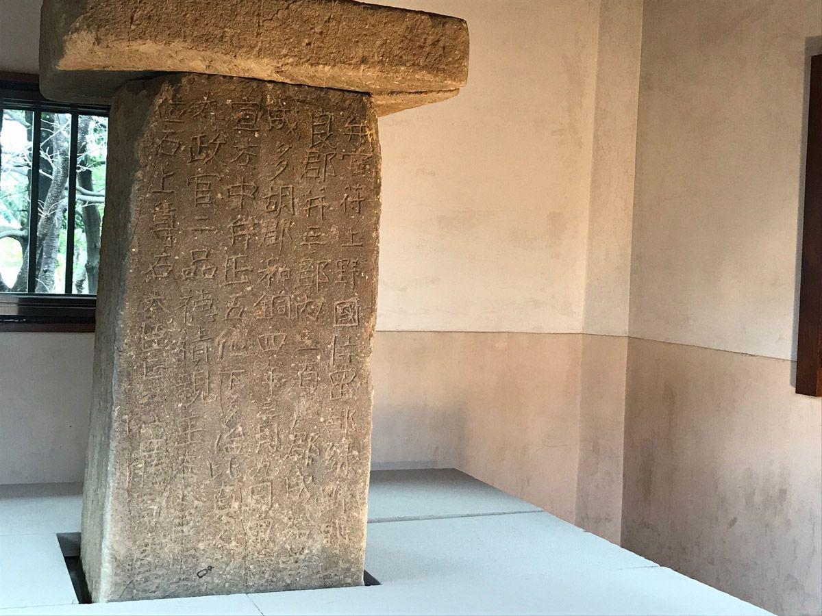古代碑「上野三碑」で7〜8世紀にタイムスリップ
