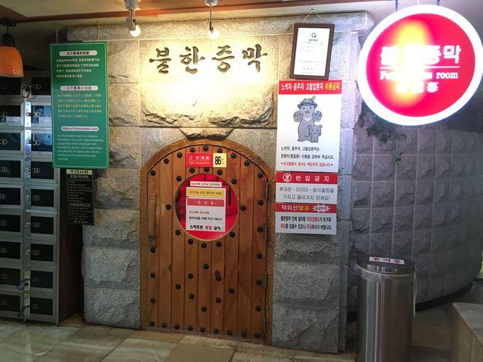 アチチ! 86度のサウナと大浴場と入館方法