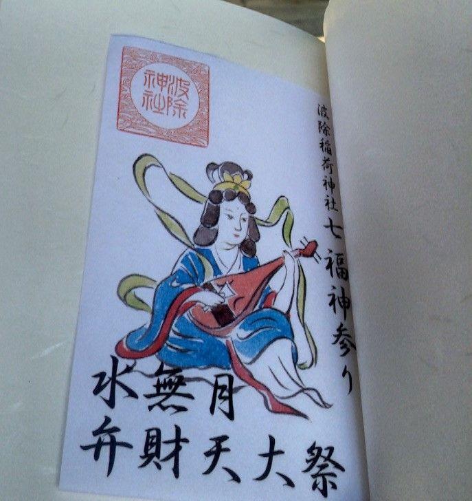 「七福神」が勢ぞろい!