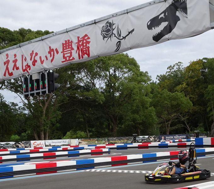 """本格的な""""スポーツカート""""にチャレンジ!「遊園地ゾーン」"""