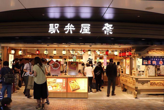 駅弁買うなら日本最大級の品揃えを誇る「駅弁屋 祭」で!