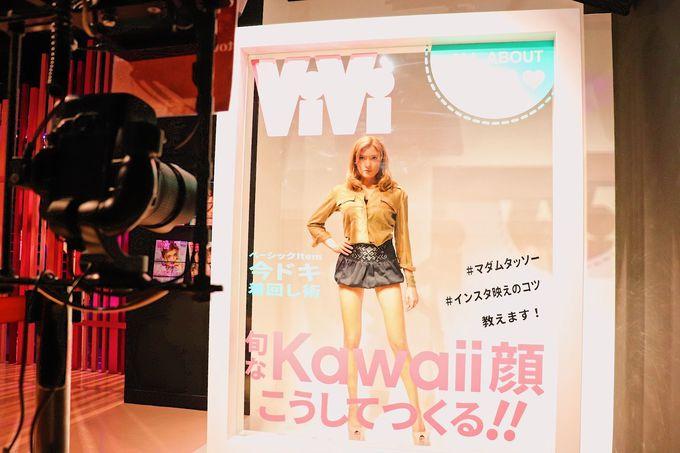 雑誌VIVIとのコラボレーション!ファッションゾーンとは?