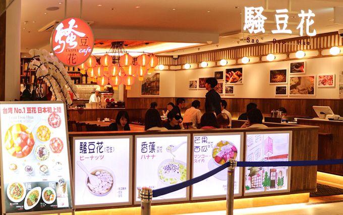 台北で行列の出来る専門店「騒豆花」の日本一号店