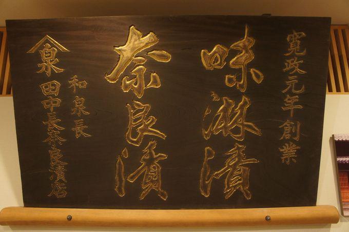フランス革命が蜂起した年に誕生した商人のアイデア商品、京都の味淋漬
