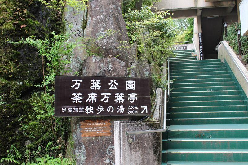 万葉公園の入口から遊歩道約200mで独歩の湯