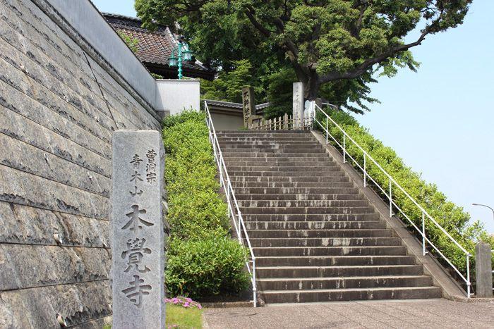 幕末の開港当時、アメリカ領事館に充てられた寺「本覚寺」