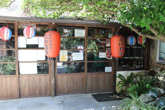 水道の蛇口から泡盛飲み放題!昭和居酒屋「北山食堂」がスゴい!