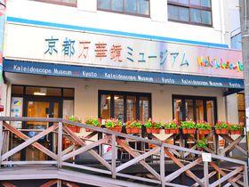 「京都でもう1か所!」地下鉄沿線おすすめスポット5選