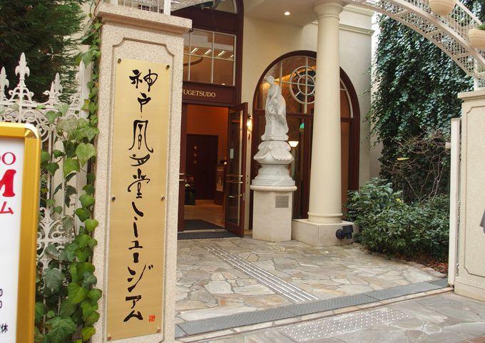 老舗がいっぱいの元町。人形焼きのルーツも、なんと神戸!