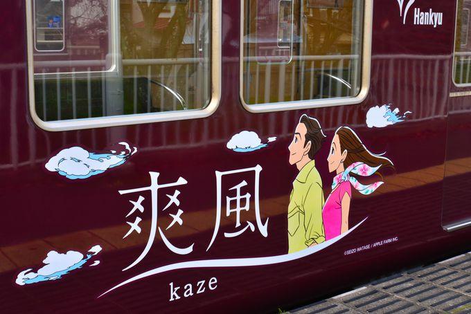 さわやかな神戸の「爽風(Kaze)」