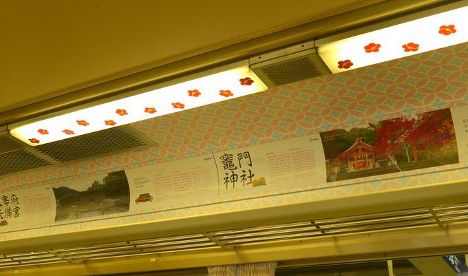 旅の始まりは、太宰府観光専用列車で