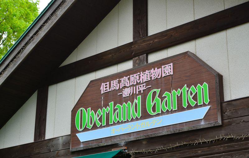 レストランもお勧めの植物園