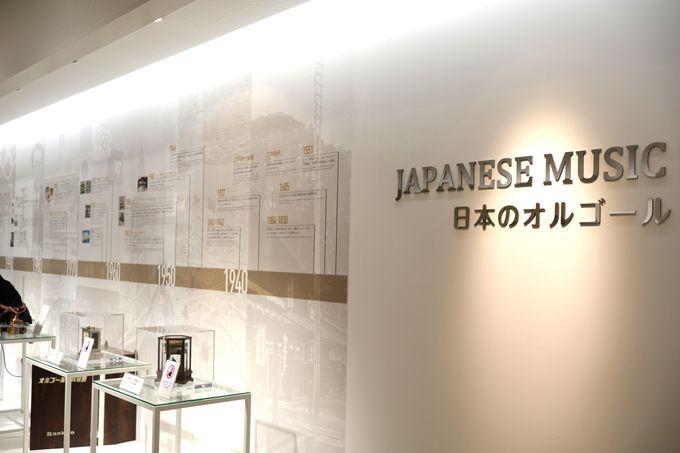 日本のオルゴール展示室では一世を風靡した懐かしいオルゴールも