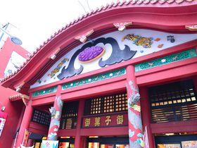 お土産だけじゃない!沖縄国際通り「御菓子御殿」で紅いもの生スイーツ