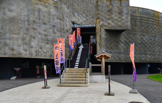 道の駅福良のそばに建つ「淡路人形座」