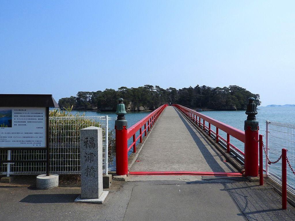 """福浦橋は素敵な出会いが訪れる""""出会い橋"""""""