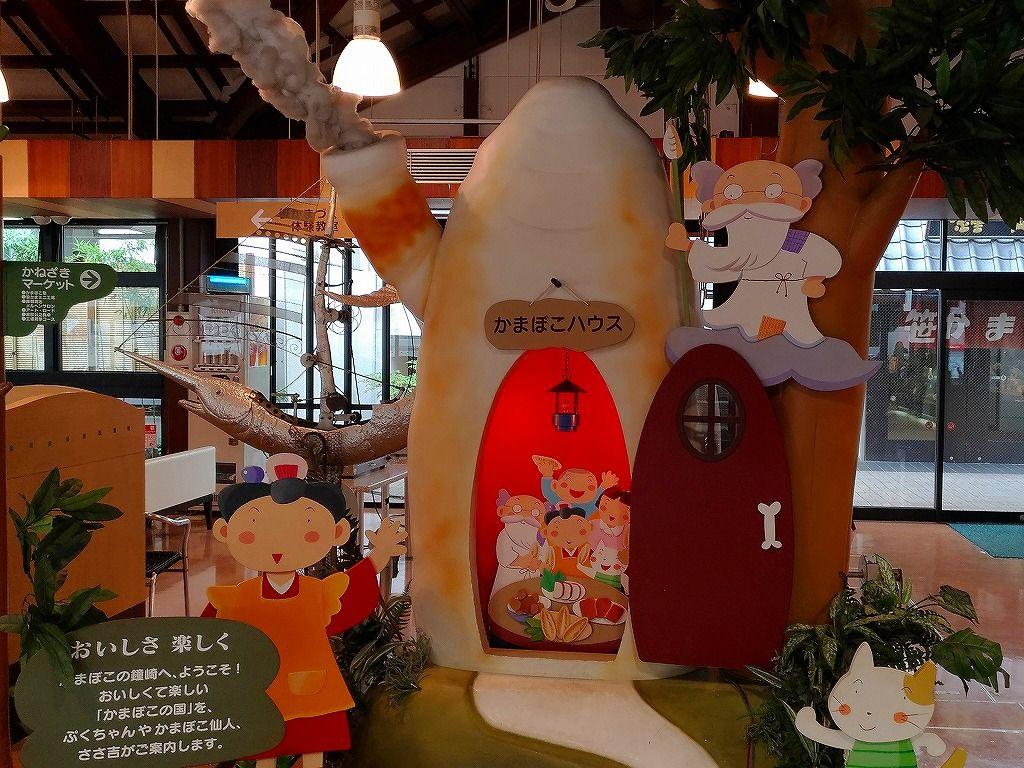 2.かまぼこの国 笹かま館/宮城