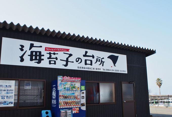 海苔子の台所もあるよ!