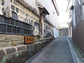 熊本「松合」白壁土蔵群は世界遺産三角西港と一緒に!